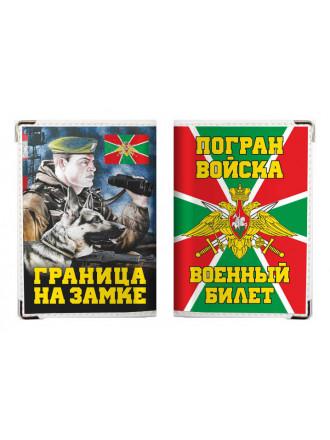Обложка на Военный Билет Погранвойска