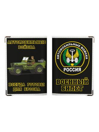 Обложка на Военный Билет Автомобильные Войска России