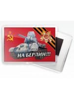 Магнитик СССР На Берлин!