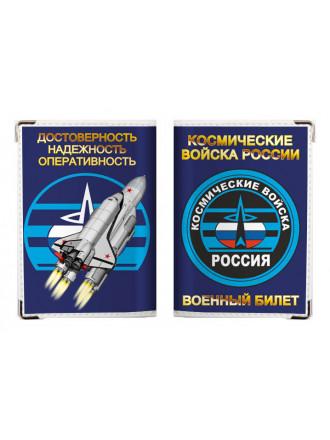Обложка на Военный Билет Космические Войска России