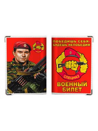Обложка на Военный Билет Спецназ Внутренних Войск Краповые Береты