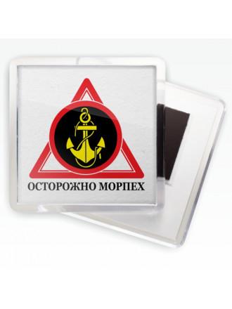 Магнитик Морской пехоты «Осторожно Морпех»