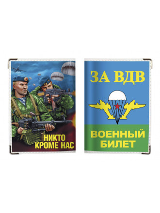 Обложка на Военный Билет ВДВ РФ