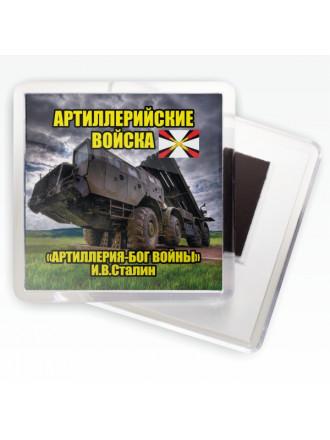 Магнитик Артиллерийские Войска РВиА