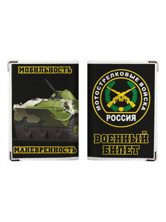 Обложка на Военный Билет Мотострелковые Войска