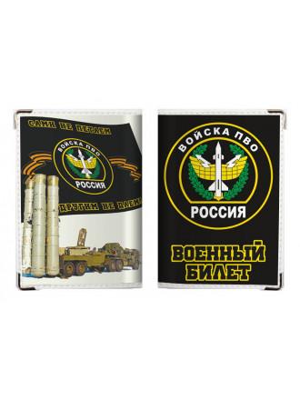 Обложка на Военный Билет Войска ПВО