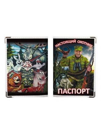 Обложка на Паспорт Настоящий Охотник