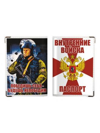 Обложка на Паспорт Внутренние Войска