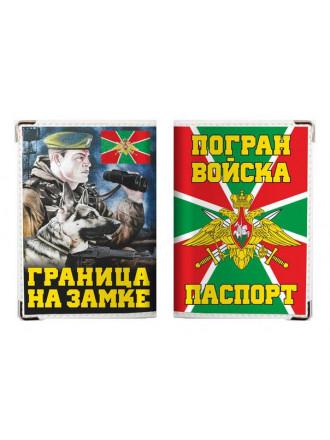 Обложка на Паспорт Погранвойска