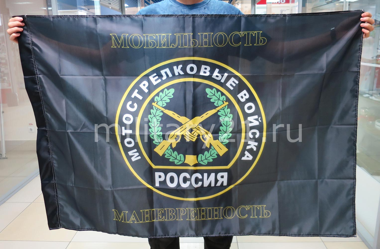 судебным записям флаг мотострелковых войск россии фото вас