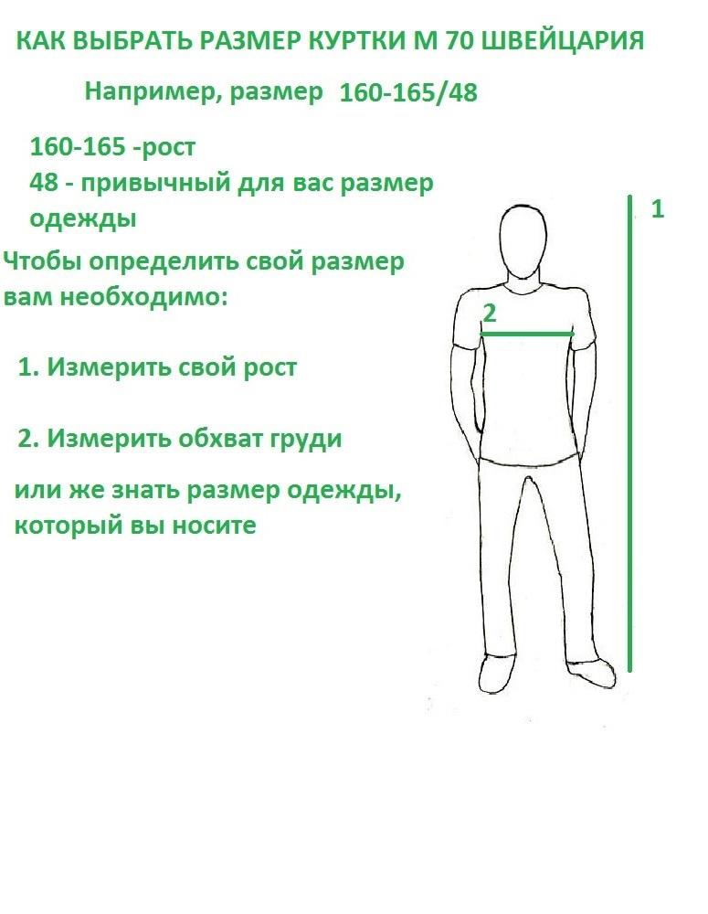 Как Определить Размер Куртки